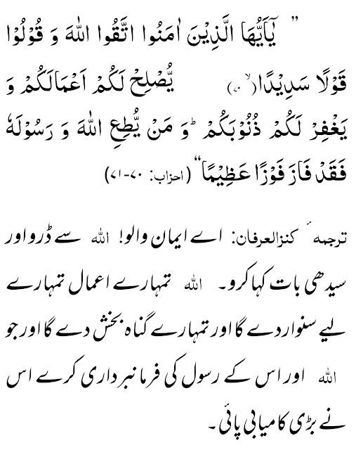surah ahzaab verse 70-71