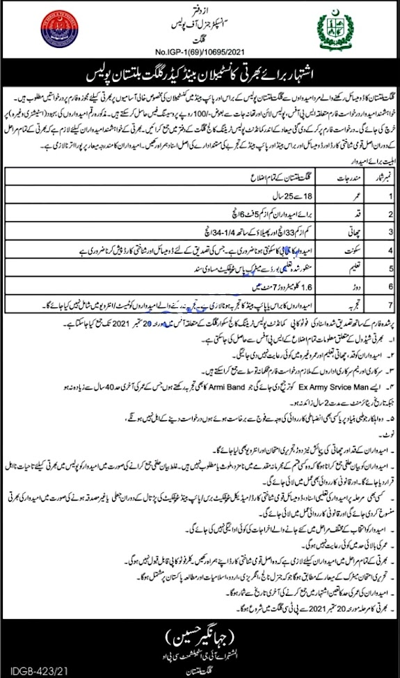 Gilgit Baltistan Police Latest Jobs 2021 – Police Constables Latest Jobs