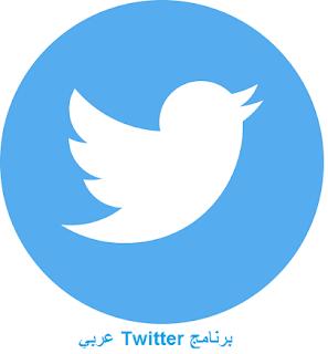 تنزيل تويتر عربي للكمبيوتر Twitter Arabic 2017