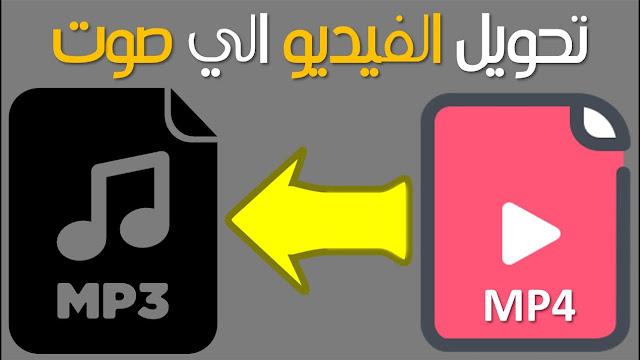 طريقة تحويل اي فيديو الي ملف صوت بصيغ mp3 باستخدام برنامج format factory