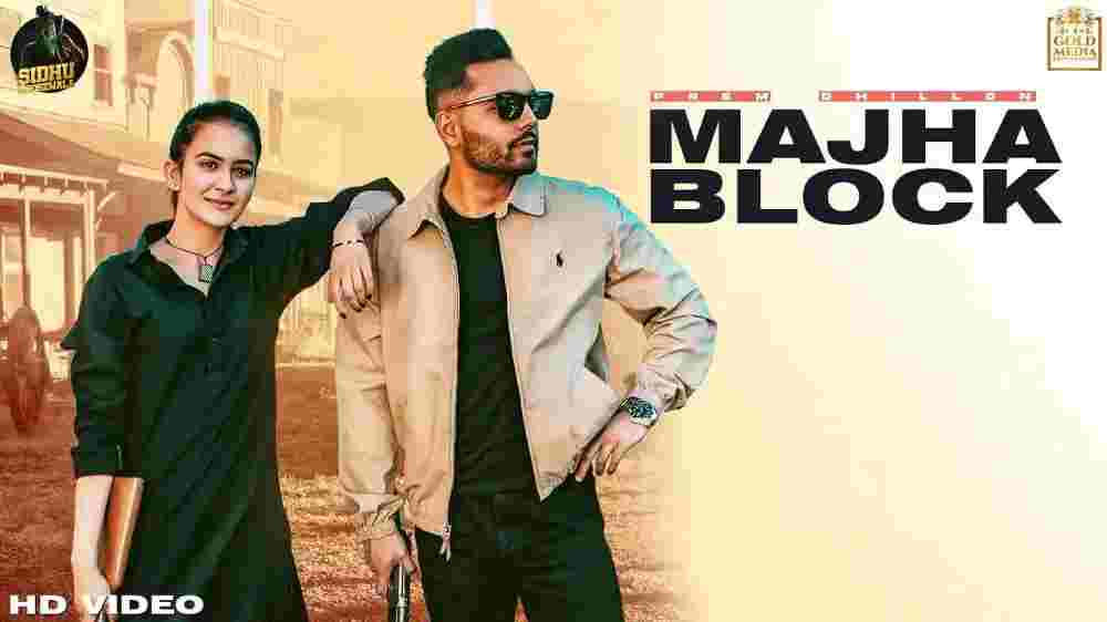 Majha Block Lyrics - Prem Dhillon