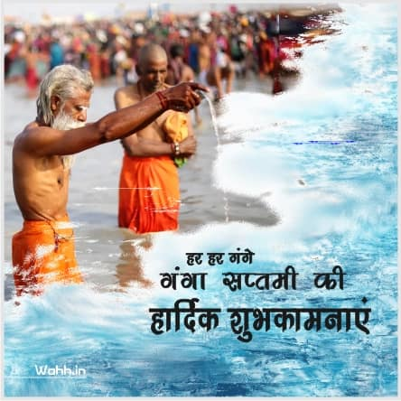 Ganga Saptami Shubhkamana