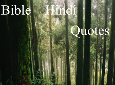 Spiritual Hindi Quotes, Bible Quotes In Hindi, बाइबिल के अनमोल विचार