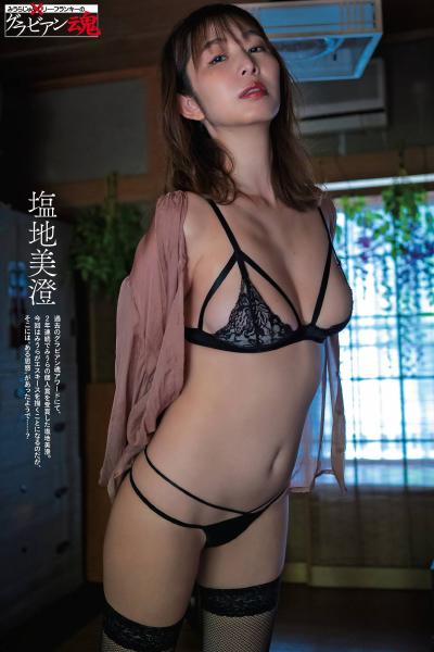 Misumi Shiochi 塩地美澄, Weekly SPA! 2020.11.03 (週刊SPA! 2020年11月03日号)