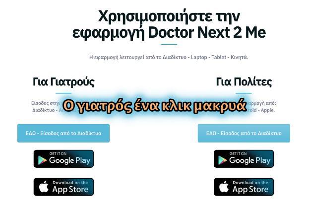 Doctor Next 2 Me - Η δωρεάν εφαρμογή που μπορείς να καλέσεις δωρεάν γιατρό σε βιντεοκλήση