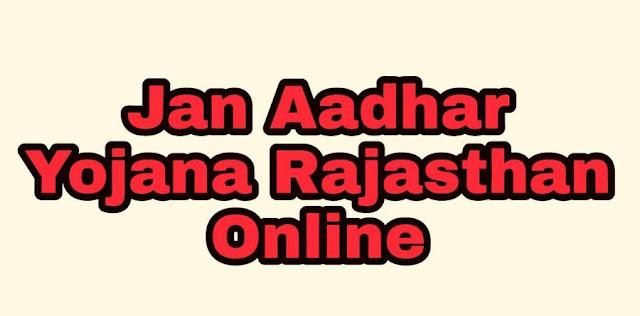 Jan Aadhar Yojana Rajasthan Online