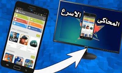 محاكى تشغيل تطبيقات والعاب الاندرويد على الكمبيوتر
