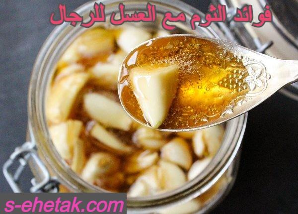فوائد الثوم مع العسل للرجال