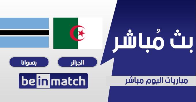 الجزائر وبتسوانا