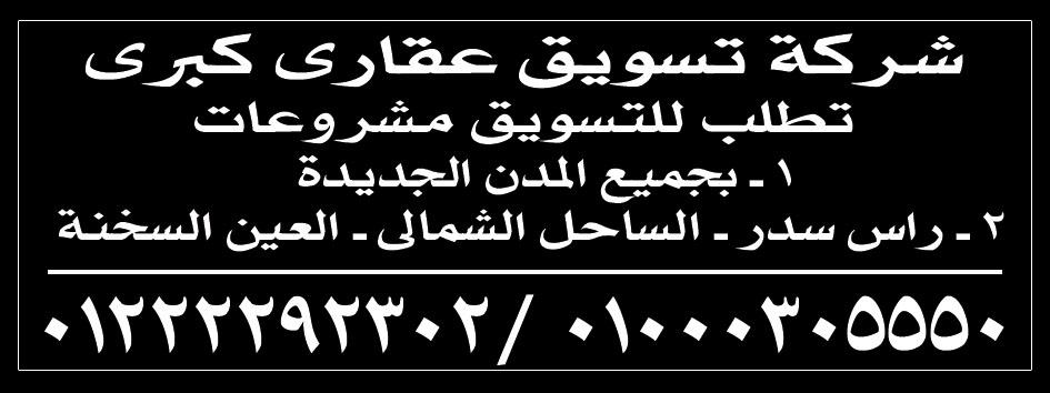اعلانات وظائف جريدة الاهرام لجميع المؤهلات داخل مصر وخارجها ليوم الجمعه 5 مايو 2017 - اضغط للتقديم