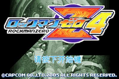 【GBA】洛克人Zero4+金手指+攻略,質量相當高的系列作品!