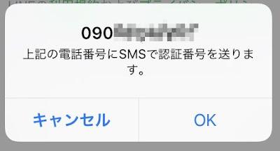 SMSで認証番号が送信されたことを確認