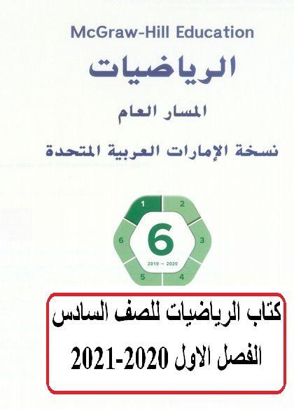 كتاب الرياضيات للصف السادس الفصل الاول 2020-2021 مدرسة الامارات