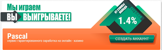pascal-service.com обзор