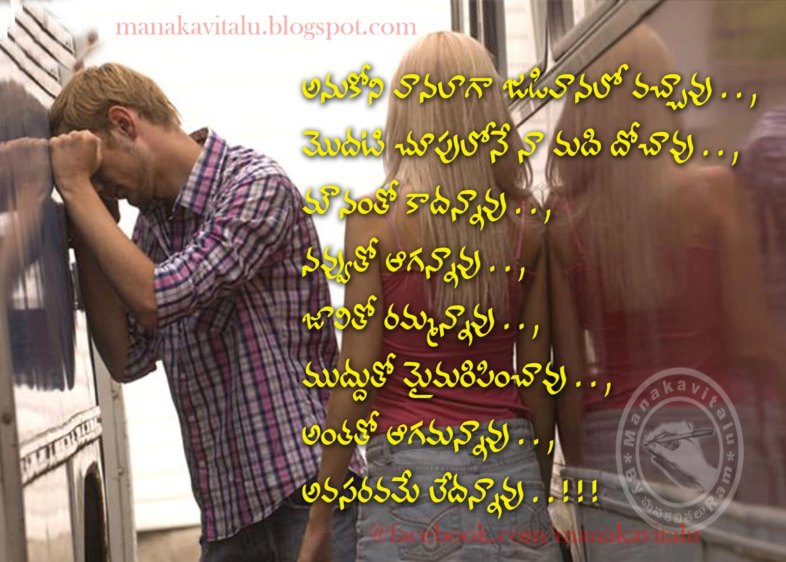 nannu kaadanaku telugu love failure kavitalu on images