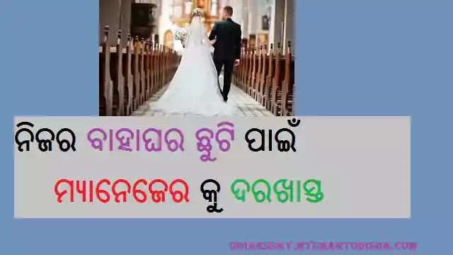 How to Write a Leave Application for Own Marriage in odia