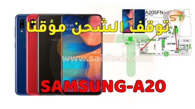 عطل توقف الشحن مؤقتا Samsung A20 A205FN