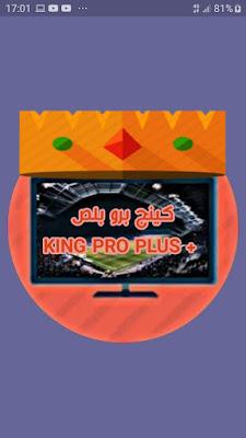 تحميل تطبيق King pro plus+ لمشاهدة القنوات المشفرة العربية و الاجنبية  و الافلام 2020