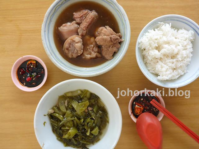 Ah-Lek-Bak-Kut-Teh-JB-Johor-Jaya-Teratai-亚历肉骨茶