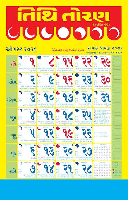 Tithi Toran Gujarati Calendar August 2021