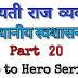 भारत में पंचायती राज व्यवस्था | Panchayati Raj vyavastha | Delhi Police Constable