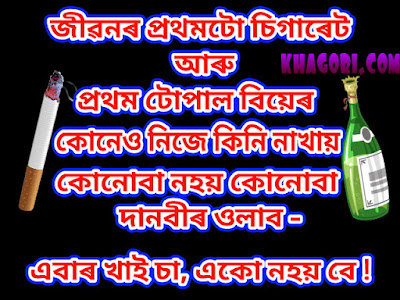 assamese jokes photo