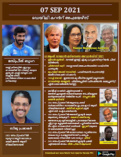 Daily Malayalam Current Affairs 07 Sep 2021