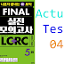 Listening New TOEIC Final Practice Exam - Actual Test 04