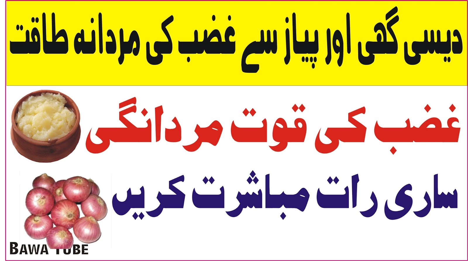 Desi Ghee Aur Pyaz Se Mardana Taqat - Jismani Taqat Aur -5979