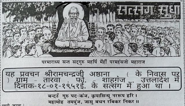 यह प्रवचन श्रीरामचन्द्रजी अष्ठाना , ( के निवास पर ) ग्राम - तारवा . फो. - शाहगंज , उत्तलादेश में दिनांक-१८-०१-१९५१ई. के सत्संग में हुआ था ।