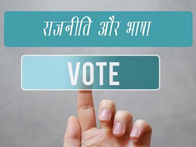 जनीति और भाषा |Politics and language in India