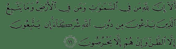 Surat Yunus Ayat 66