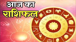 राशिफल 14 जनवरी: मकर संक्रांति के दिन सिंह राशि वालों का रुका काम बनेगा