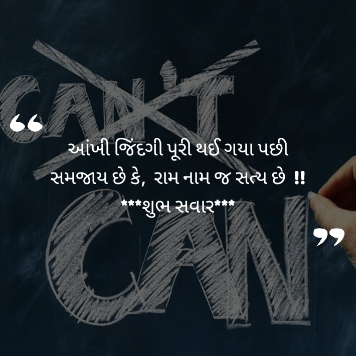 gujarati good morning status