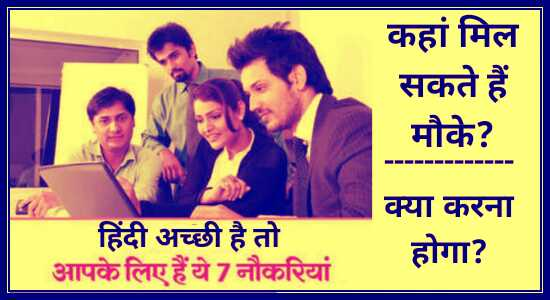 7 Best Hindi Jobs Opportunities