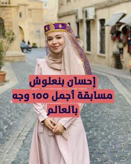 ما حقيقة اختيار اليوتيوبرالمغربية  إحسان بنعلوش ضمن قائمة أجمل 100 وجه بالعالم رفقة مشاهر عرب كياسمين صبري ومحمد عساف