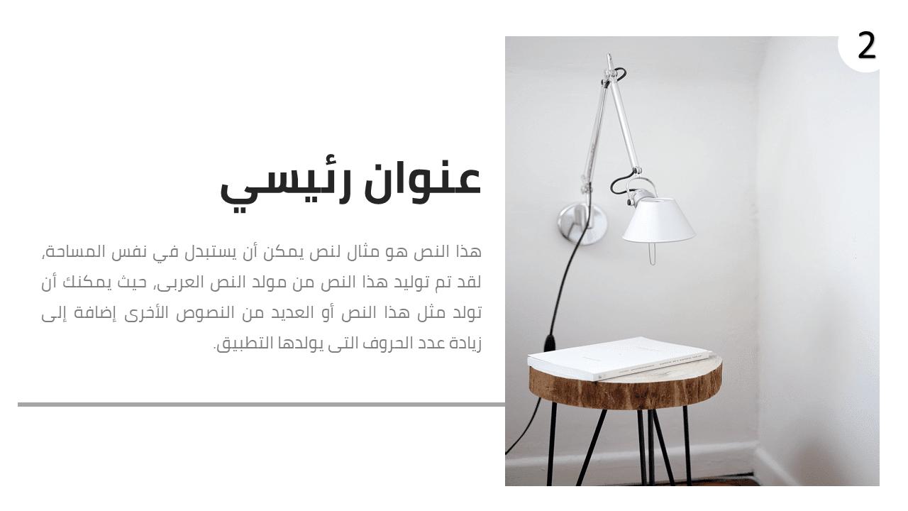 قوالب بوربوينت عربية مجانية
