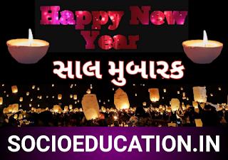 saal mubarak whatsapp status , happy new year whatsapp status gujarati , gujarati saal mubarak video status , saal mubarak wishes , saal mubarak greetings card , gujarati naya saal mubarak , naye saal ki shubhkamnaye , naye saal ki badhai , #saal mubarak , happy new year wishes video status , #happy , #new year , #shubhkamnaye , #bahut bahut badhai , नया साल मुबारक , नव वर्ष की शुभकामनाये , साल मुबारक , गुजराती नया साल मुबारक , gujarati naya saal , mubarak