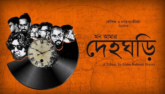 Deho Ghori Lyrics (দেহ ঘড়ি) Koushik Chakraborty | Abdur Rahman Boyati