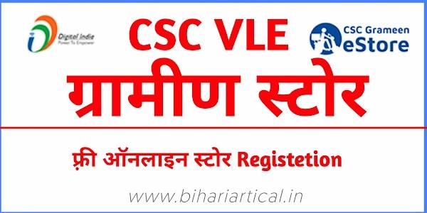 csc e store registration Kaise Kare