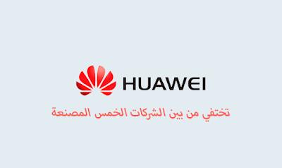 تختفي Huawei من قائمة الشركات المصنعة للهواتف الذكية الخمس الكبرى