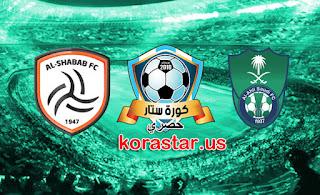 نتيجة مباراة الاهلي والشباب اليوم الأثنين بتاريخ 23-11-2020 في الدوري السعودي