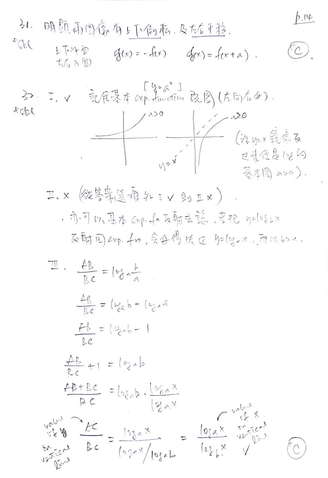 2018 DSE 數學卷二(MC) 詳細答案 Q31,32