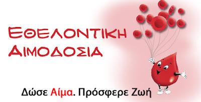 Εθελοντική αιμοδοσία από τον Ι.Ν. Αγίου Μηνά Κεστρίνης
