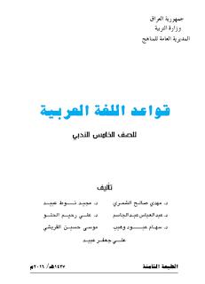 كتاب قواعد اللغة العربية للصف الخامس الأدبي  2016