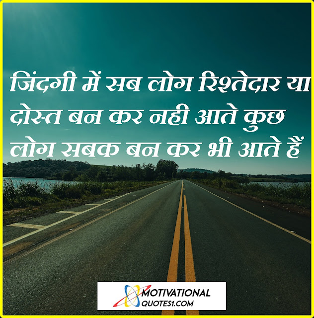 Motivational Quotes With Pictures, Positive Quotes In Hindi, Motivational Quotes With Pictures, Positive Quotes In Hindi, Life Quotes In Hindi, Best Life Quotes In Hindi,