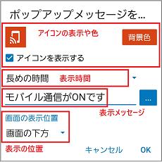 MacroDroid テンプレート【ポップアップメッセージ】