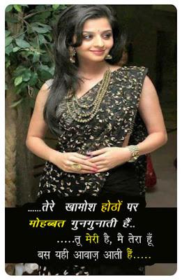 Love Shayari-Hothon-Par-Mohabbat-Gun-Gunati-Hain