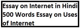 Essay on internet in hindi, Essay of internet in hindi