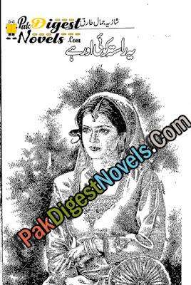 Yeh Rasta Koi Aur Hai Afsana By Shazia Jamal Tariq